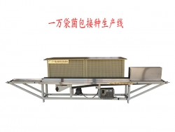 10 thousand bags of inoculation line